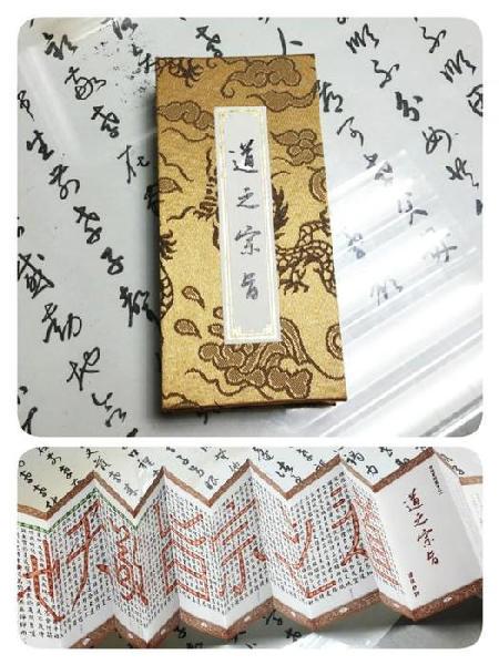 白陽聖訓-道之宗旨(袖珍本) / 列聖齊著【改版】  白陽聖訓 道之宗旨