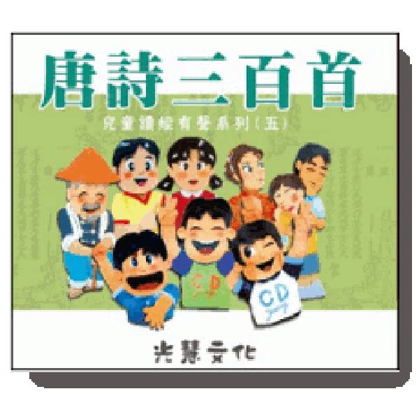 唐詩三百首4CD 唐詩三百首4CD