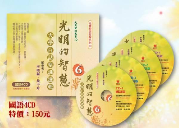 光明的智慧(6)-大學白話聖訓選輯(國語4CD)  光明的智慧CD