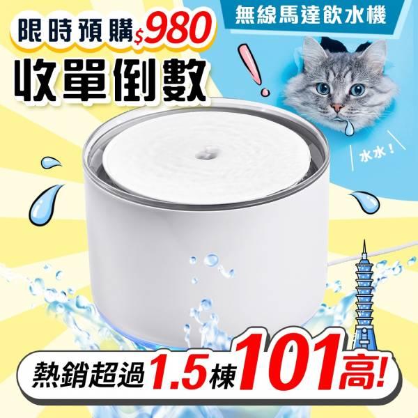 【早鳥送濾芯】升級版無線馬達寵物飲水機