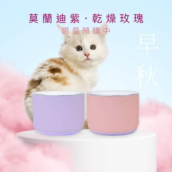 預購【特殊色X乾燥玫瑰粉】無線馬達寵物飲水機【送日本補水低磷肉泥 $180】