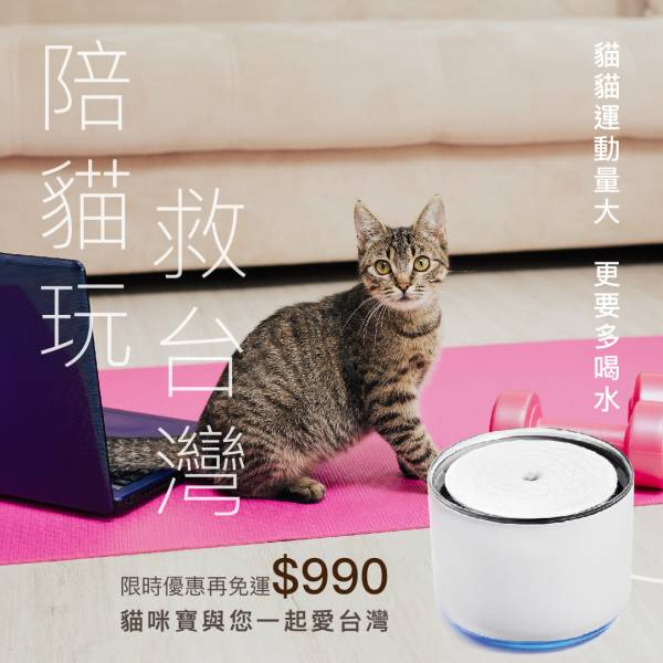 【防疫優惠價】無線馬達寵物飲水機