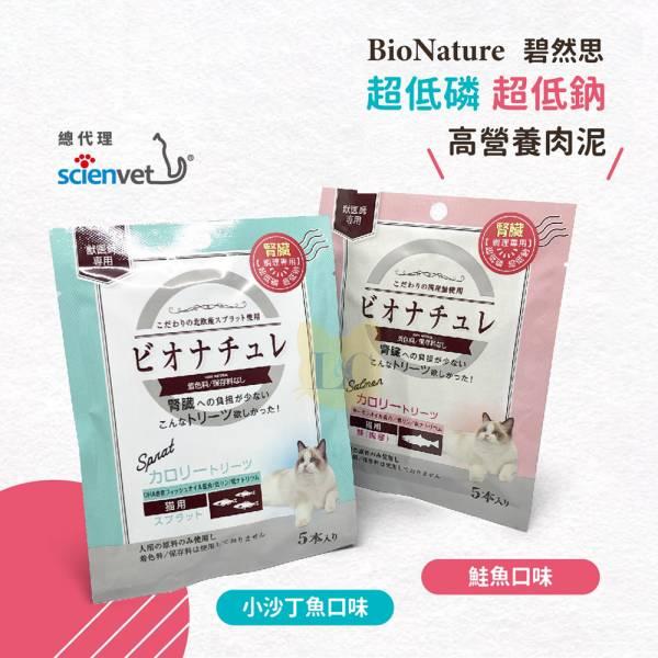 【加購】(沙丁魚) 日本低磷低鈉高營養肉泥 5入