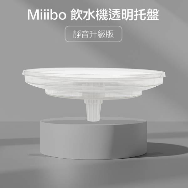 MIIIBO 水機透明托盤 (靜音升級版)