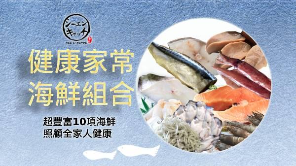 健康家常海鮮組合 健康家常海鮮組合,海鮮, 海產, 水產, 海鮮宅配, 海鮮市場, 生鮮宅配, 海產購物網, 烤肉食材,SEA N CATCH