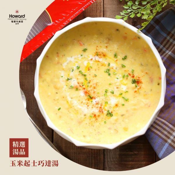 玉米起士巧達湯 玉米起士巧達湯