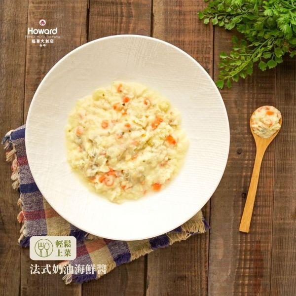 法式奶油海鮮醬 法式奶油海鮮醬