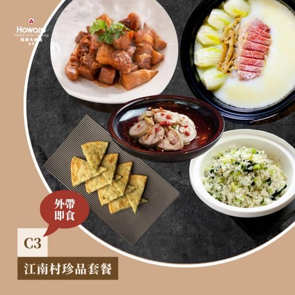 [即食] C3江南村珍品套餐 中式套餐,外帶套餐