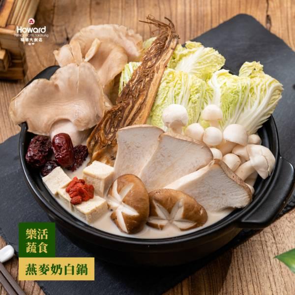 [冷凍] 樂活蔬食-燕麥奶白鍋 燕麥奶白鍋