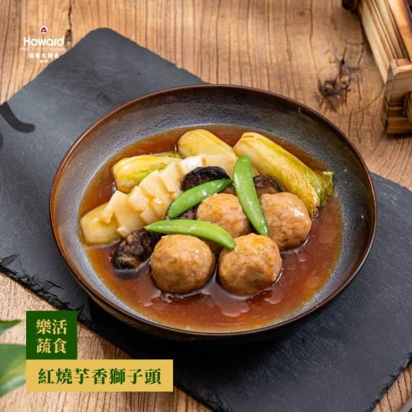 [冷凍] 樂活蔬食-紅燒芋香獅子頭 紅燒芋香獅子頭