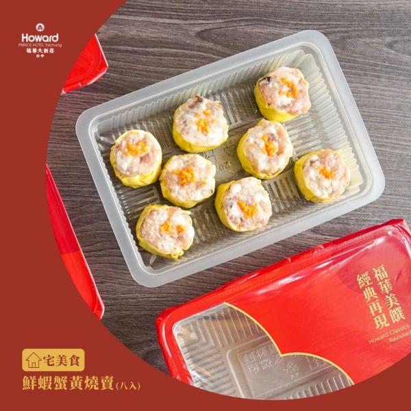 鮮蝦蟹黃燒賣(8入) 鮮蝦蟹黃燒賣