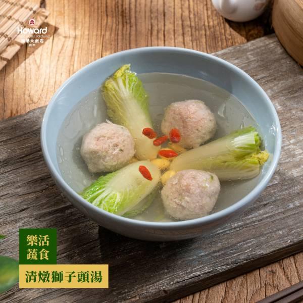[冷凍] 樂活蔬食-清燉獅子頭湯 清燉獅子頭湯