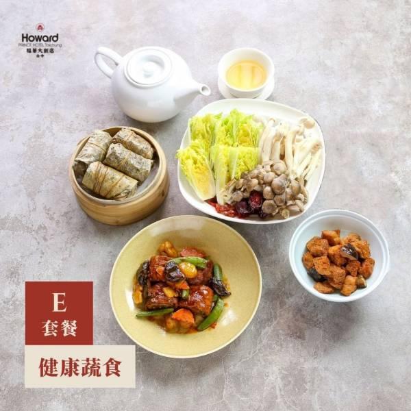 [冷凍] 健康蔬食E套餐 健康蔬食E套餐