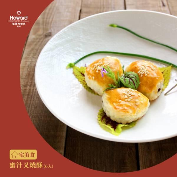 [冷凍] 蜜汁叉燒酥(6入) 蜜汁叉燒酥