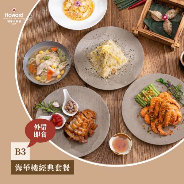 [即食] B3海華樓經典套餐 中式套餐,外帶套餐