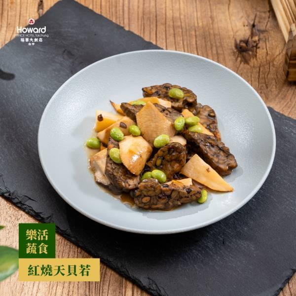 [冷凍] 樂活蔬食-紅燒天貝若(黑豆) 紅燒天貝若(黑豆)