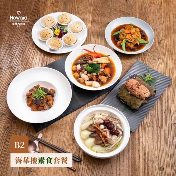 [冷凍] B2海華樓素食套餐 海華樓素食套餐