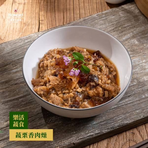 [冷凍] 樂活蔬食-蔬栗香肉燥 蔬栗香肉燥