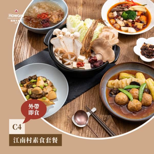 [即食] C4江南村素食套餐 中式套餐,外帶套餐