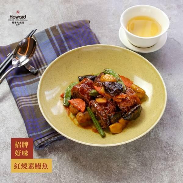 紅燒素鰻魚[素] 紅燒素鰻魚