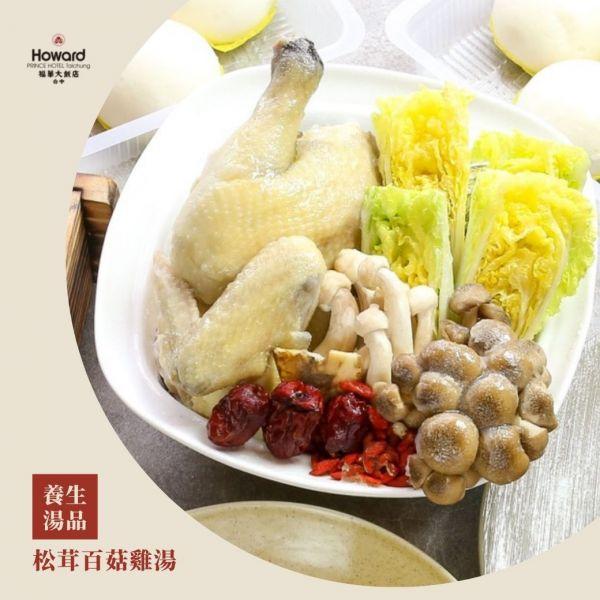 松茸百菇雞湯 松茸百菇雞湯