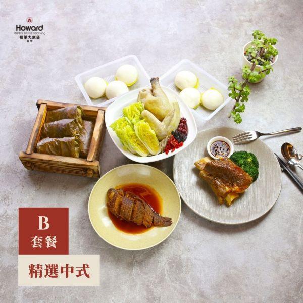[冷凍] 精選中式B套餐 精選中式B套餐