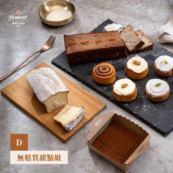 [冷凍] D無麩質甜點組 無麩質甜點組