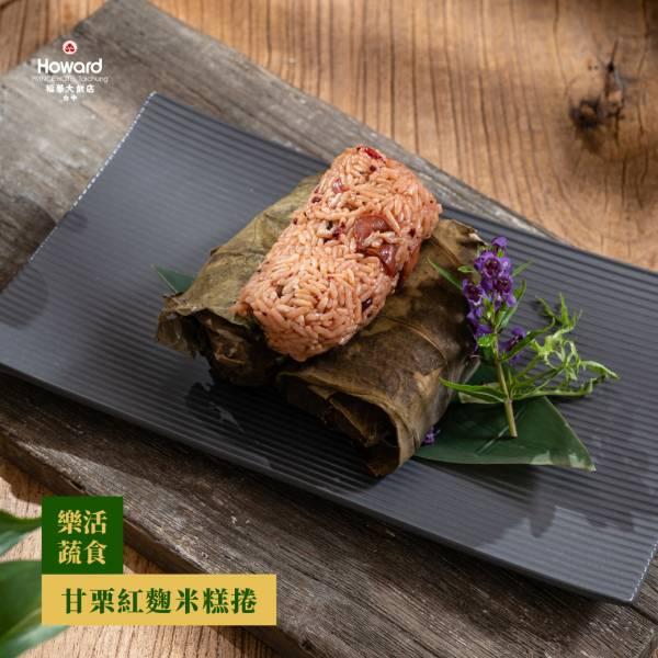 [冷凍] 樂活蔬食-甘栗紅麴米糕捲 甘栗紅麴米糕捲