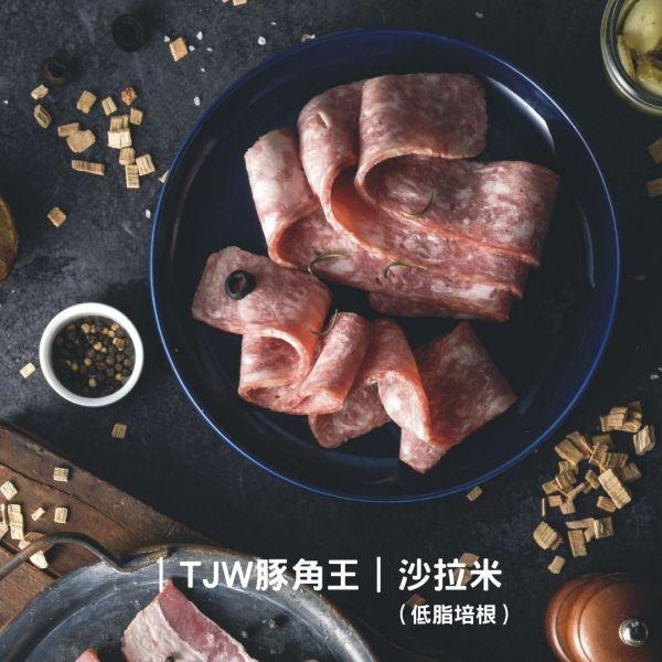 |TJW豚角王|沙拉米(低脂培根)