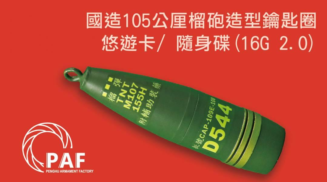 國造 155公厘榴砲造型鑰匙圈 悠遊卡/ 隨身碟(16G 2.0) 105榴砲,155榴砲,手榴彈,軍用口糧,造型悠遊卡,鑰匙圈,噴漆,軍事用品,文創