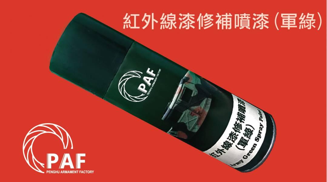紅外線漆修補噴漆(軍綠) 噴漆,軍事用品,文創