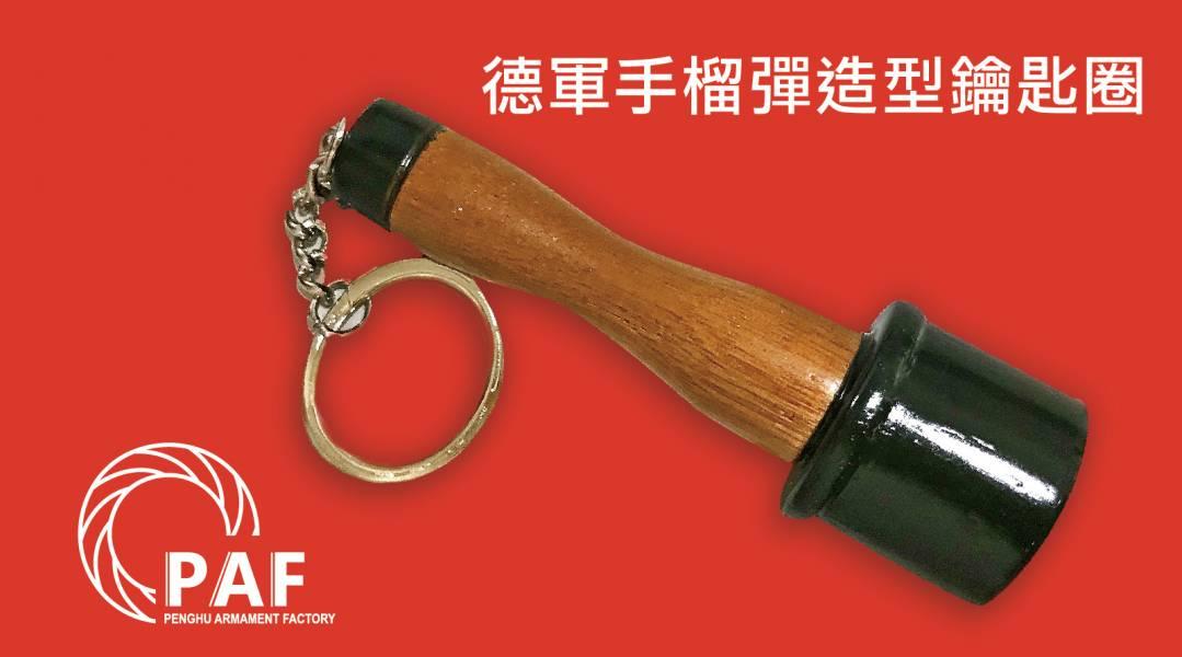 德軍手榴彈造型鑰匙圈 105榴砲,155榴砲,手榴彈,軍用口糧,造型悠遊卡,鑰匙圈,噴漆,軍事用品,文創