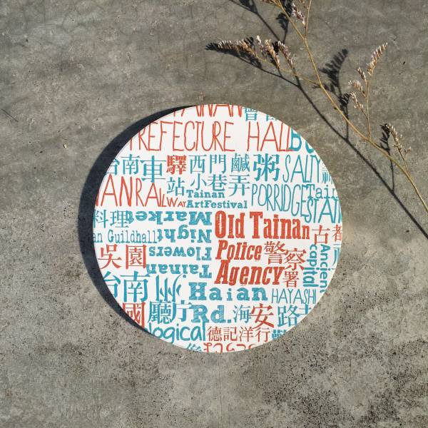 陶瓷吸水杯墊-藍橘文字拼貼 花磚,杯墊,原印臺南,浮雕技術,UV印刷,文創商品,台南,紀念品,辦公室小物,禮物,母親節,情人節,父親節,兒童節,生日禮物,伴手禮