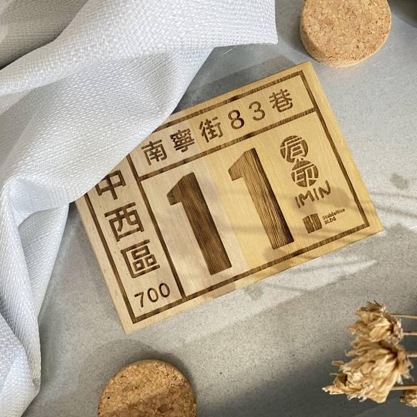 客製化 - 原木門牌 客製化,UV印刷,單件客製化,個人化禮物,門牌