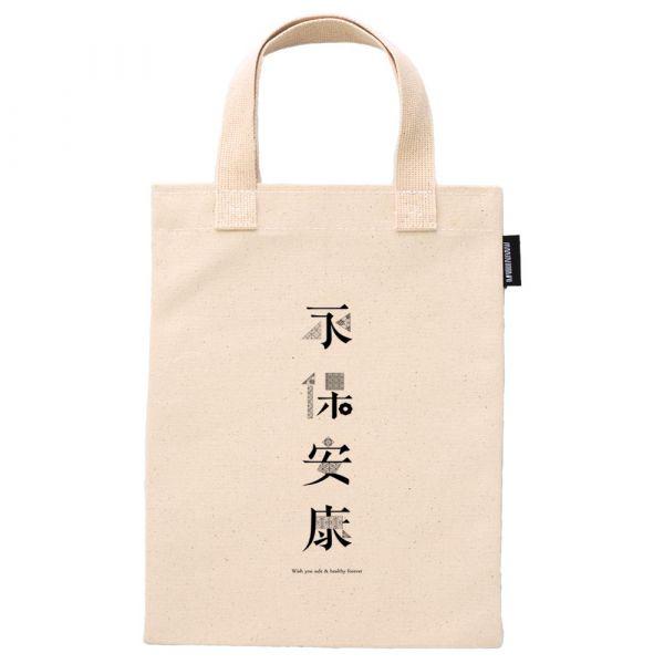 中文花磚-永保安康 合成帆布12盎司重磅手提袋 臺南,合成帆布,手提袋,永保安康