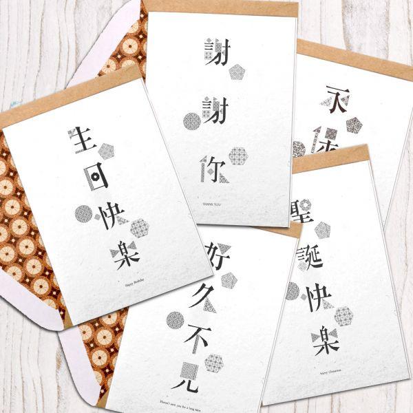 燙銀中文字賀卡系列 花磚,卡片,羊毛紙,母親節,新年賀卡,萬用卡,聖誕節,燙銀,中文字