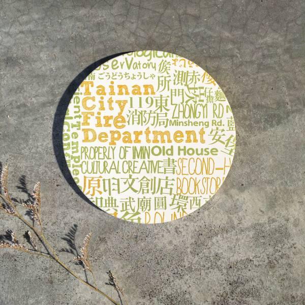 陶瓷吸水杯墊-黃綠文字拼貼 花磚,杯墊,原印臺南,浮雕技術,UV印刷,文創商品,台南,紀念品,辦公室小物,禮物,母親節,情人節,父親節,兒童節,生日禮物,伴手禮