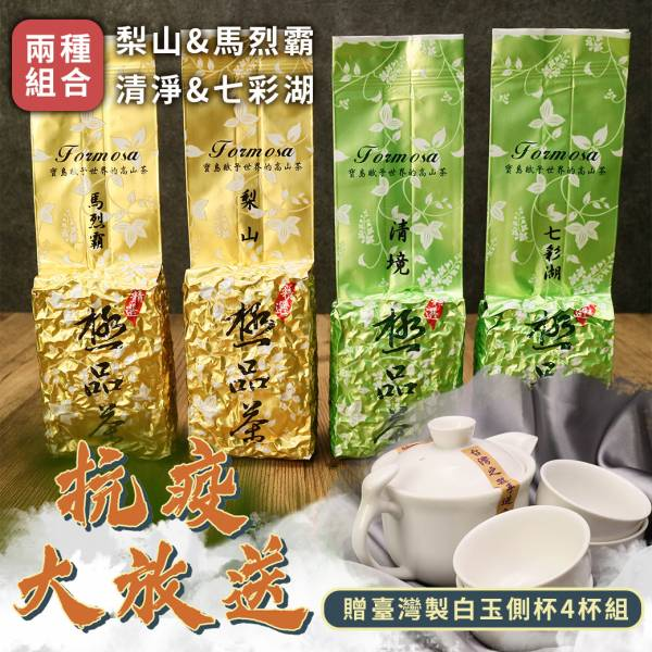 抗疫大禮包 | 2斤送「臺灣製茶杯組」 馬烈霸,原始林,梨山,2組贈