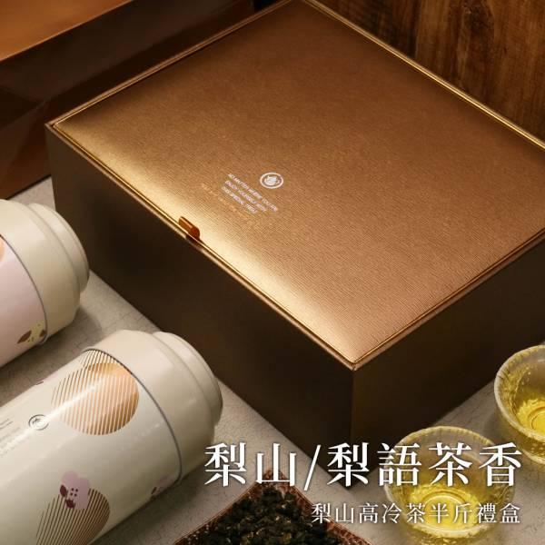 梨語茶香   梨山半斤禮盒