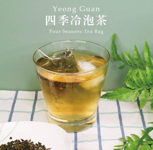 四季冷泡茶(40入)