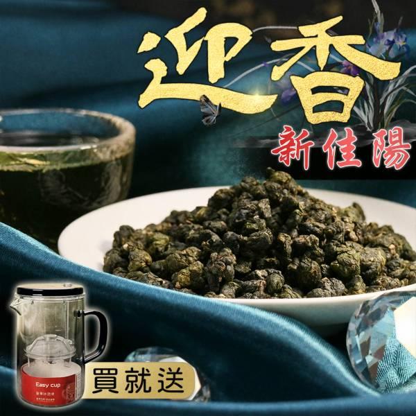 半價送好禮 | 新佳陽迎香茶