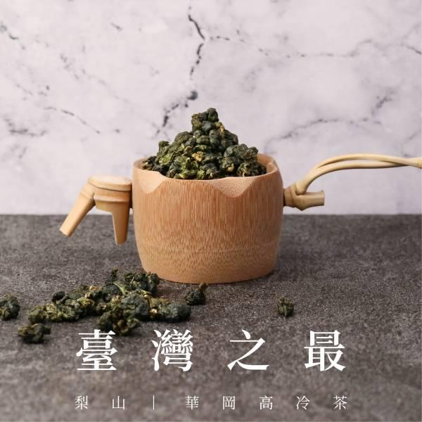 臺灣之最 華岡,梨山,高山茶,茶葉,春茶,冬茶,臺灣茶