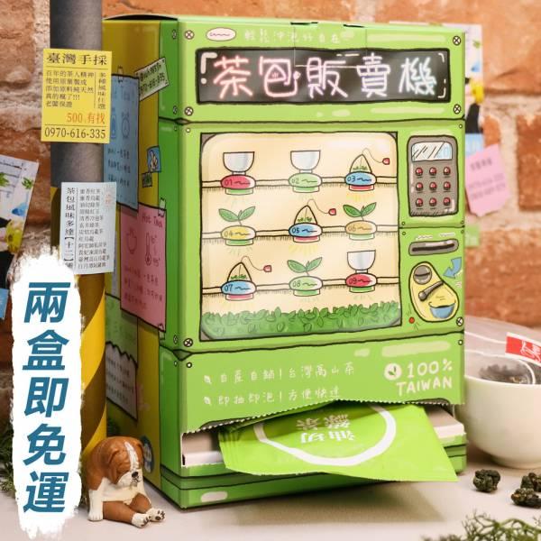 茶包販賣機   茶品口味任選 茶包,茶包裝,環保,健康,辦公室小物