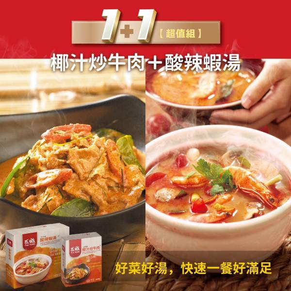 1+1超值組❤椰汁炒牛肉+酸辣蝦湯