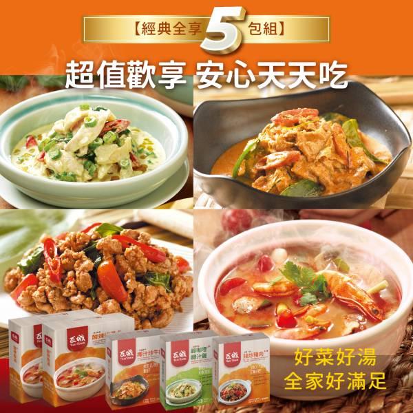 經典全享5包組❤綠咖哩椰汁雞*1+辣炒豬肉*1+椰汁炒牛肉*1+酸辣蝦湯*2