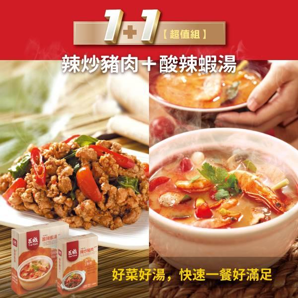 1+1超值組❤辣炒豬肉+酸辣蝦湯