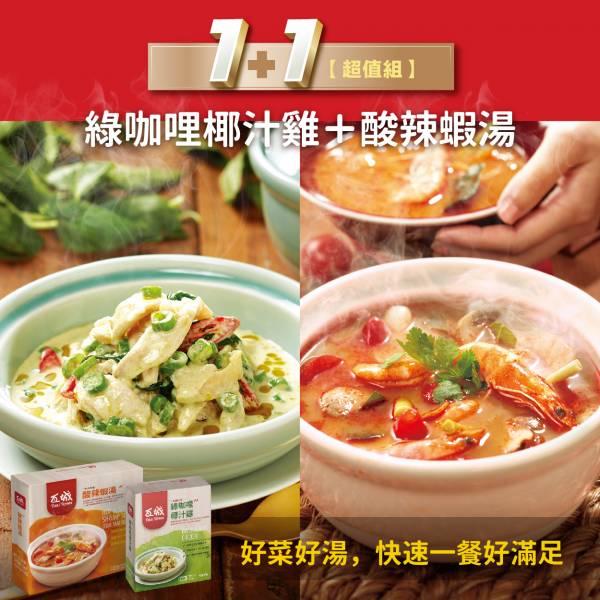 1+1超值組❤綠咖哩椰汁雞+酸辣蝦湯