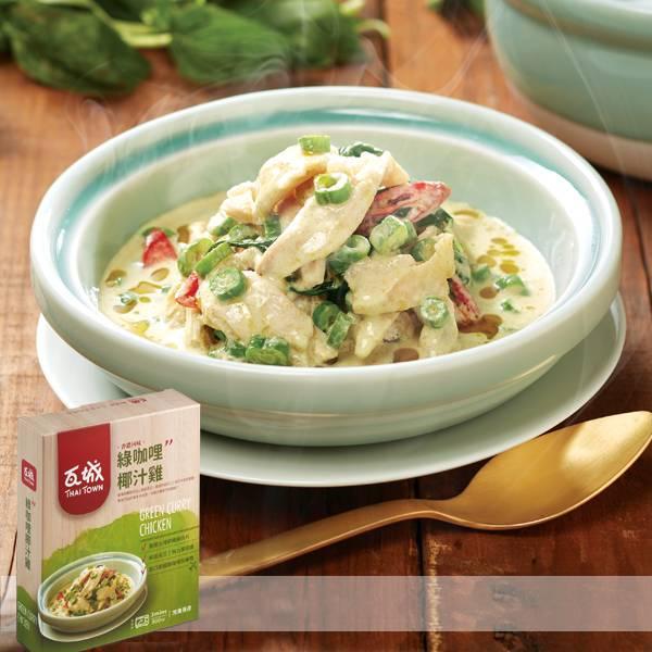 ◆香濃開胃◆綠咖哩椰汁雞 (2-3人份)