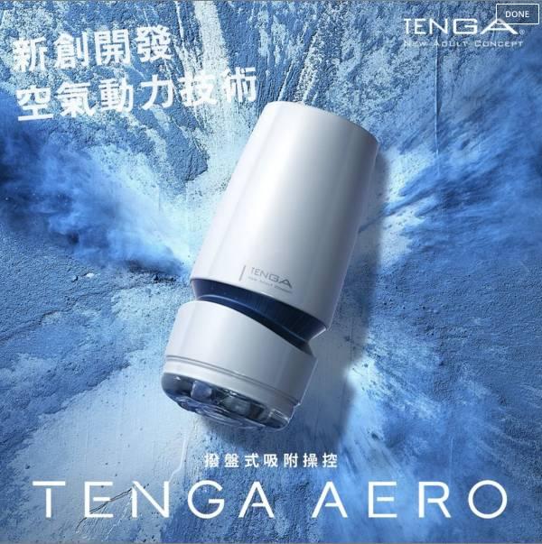 TENGA AERO 氣吸杯 銀灰/鈷藍 tenga 吸力強 最新 aero