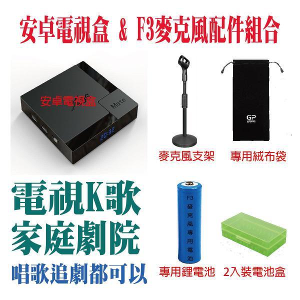 豪华全配F3数字掌上KTV无线麦克风蓝牙喇叭 X96,X96mate,機上盒,X96機上盒,X96mate機上盒,麥克風支架